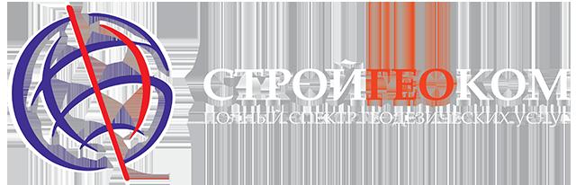 """ООО """"СТРОЙГЕОКОМ"""" Инженерная геодезия"""